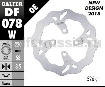 Лепестковый не плавающий диск DF 078 W перед