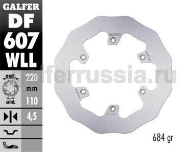 Лепестковый не плавающий тормозной диск DF607WLL зад