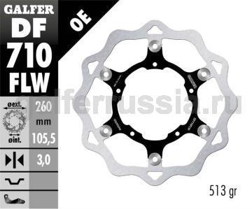 Лепестковый плавающий диск со стальной ступицей DF710FLW перед