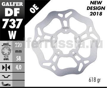 Лепестковый не плавающий диск DF737W перед