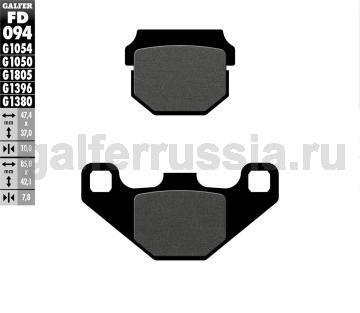 Городская тормозная колодка для скутеров FD094G1050 перед или зад