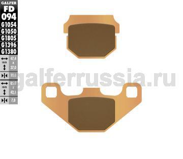 Тормозная колодка для скутера FD094G1380 перед или зад
