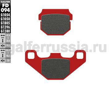 Тормозная колодка грунт-триал FD094G1805 перед или зад
