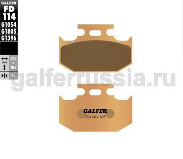 Тормозная колодка для грунта FD114G1396 зад