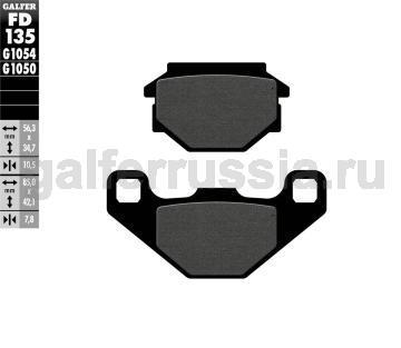 Городская тормозная колодка для скутеров FD 135 G1050 перед или зад