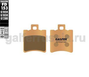 Тормозная колодка для скутера FD153G1380 перед или зад