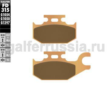 Тормозная колодка для квадроциклов FD315G1397 перед или зад